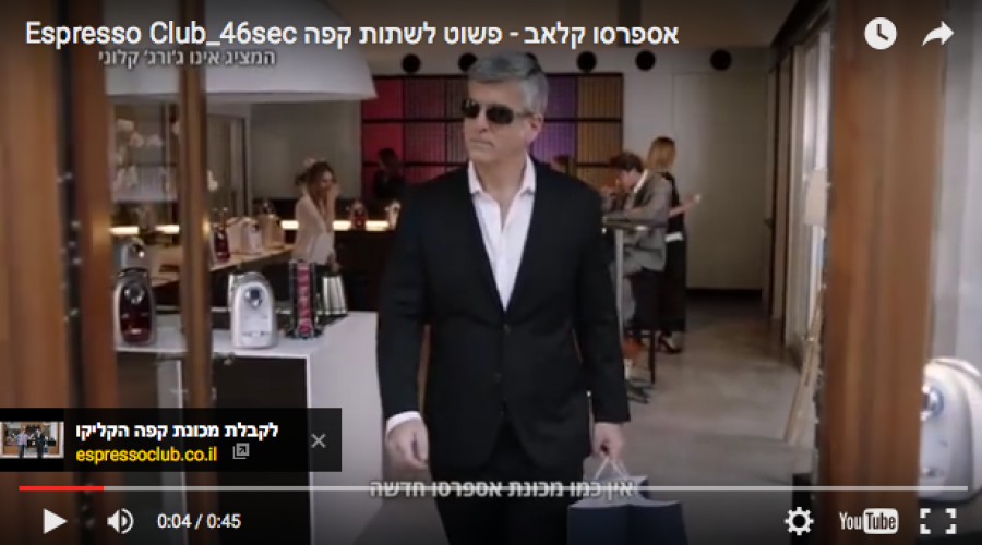 Is the AOR getting fired by the Israeli Espresso Club?
